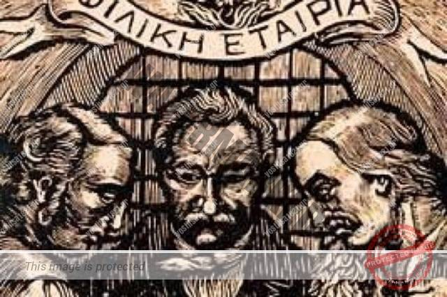 filiki_etaireia